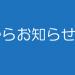 エロタレ攻略に最適な新エログシステムをリリース!!